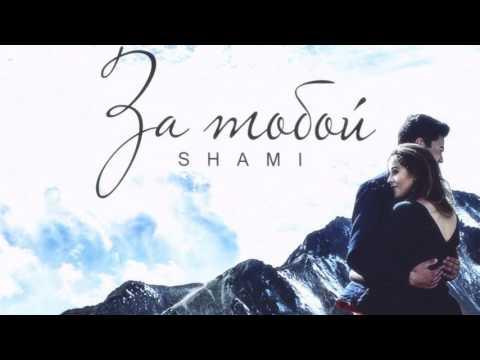 Shami - За тобой (Душевная песня 2017)