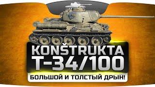 Большой и Бесполезный Дрын (Обзор Konštrukta T-34/100)