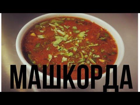Машкорда(Наваристый суп из Маша)