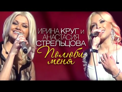 ПРЕМЬЕРА! Ирина КРУГ и Анастасия СТРЕЛЬЦОВА - Полюби меня