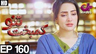 Kambakht Tanno - Episode 160 | A Plus ᴴᴰ Drama | Shabbir Jaan, Tanvir Jamal, Sadaf Ashaan