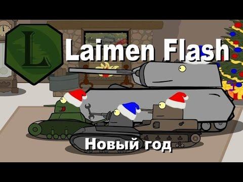 LaimenFlash: Новый год. Мультик про танки