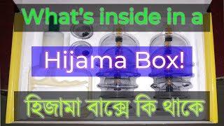 Hijama (cupping) box unboxing, what is inside in a cupping box | হিজামা বাক্সে কি কি রয়েছে দেখুন