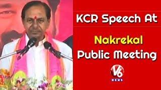 CM KCR Speech At Nakrekal Public Meeting | Telangana Assembly Elections