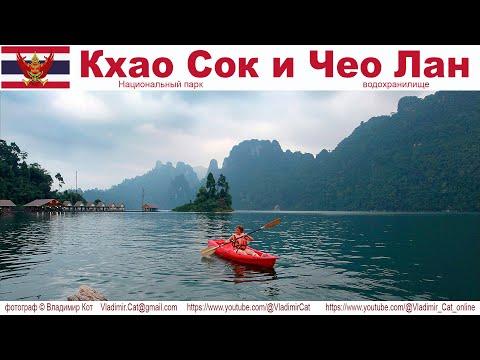 Таиланд: озеро Чео Лан  (Cheow Lan Lake)