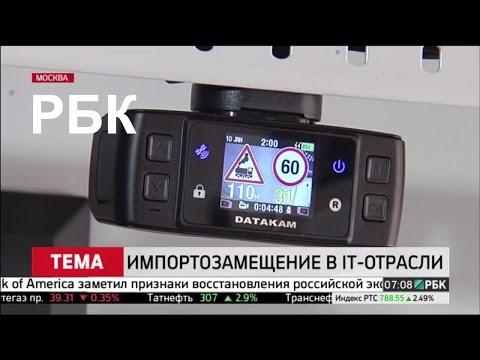 РБК ТВ: Импортозамещение в IT отрасли   КБ Датакам