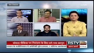 Desh Deshantar - Social Media regulation: Supreme Court calls on Parliament for new law