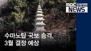 투R)수마노탑 국보 승격, 3월 결정 예상