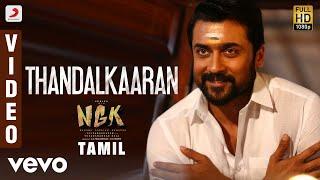 NGK - Thandalkaaran Video | Suriya | Yuvan Shankar Raja | Selvaraghavan