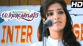 Neethane En Ponvasantham Full Movie | Scenes | jiiva Impress Samantha by singing | Jiiva | Samantha