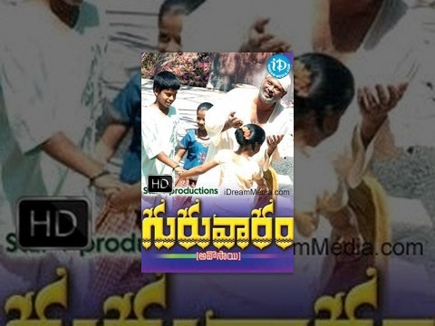 Guruvaram (2012) || Telugu Full Movie || Rami Reddy - Sana - A.V.S