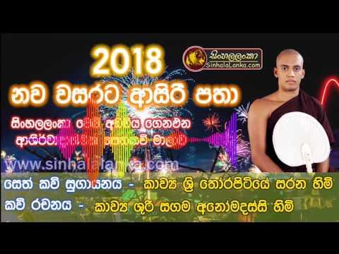 New year 2018 Seth Kavi | Thorapitiye Sarana Himi
