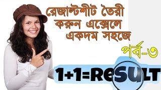 রেজাল্টশীট তৈরী করুন একদম সহজে । EXCEL 2010  Bangla Tutorial | Excel Result Sheet Part - 9