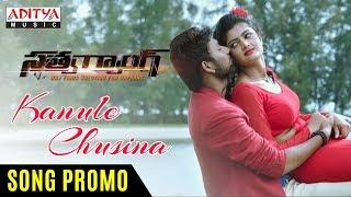 Kanule Chusina Song Promo || Satya Gang Songs || Sathvik Eshvar, Prathyush, Akshita || Prabhas
