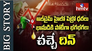 Petrol price at all-time high | Fuel Prices Sky Rocket | Big Story | hmtv