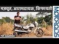 TVS Radeon Review In Hindi | टीवीएस Radeon रिव्यु | मज़बूत, आरामदायक, किफायती | Motoroids