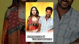 Alibabavum 9 Thirudargalum Tamil Full Movie