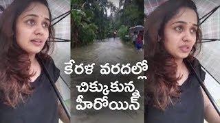 కేరళ వరదల్లో చిక్కుకున్న హీరోయిన్ | Actress Ananya got stucked in Kerala flood