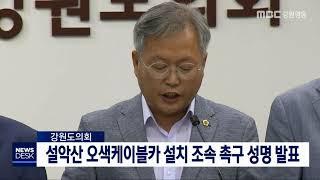 강원도의회, 설악산 케이블카 설치 촉구