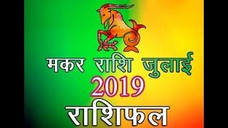 मकर राशि   CAPRICORN  MAKAR Rashi Predictions for JULY - 2019 राशिफल   Horoscope   Astro World
