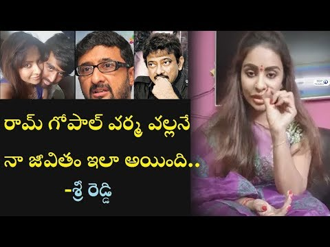 Sri Reddy Comments On Ram Gopal Varma | He Spoil My Protest | Director Teja | Varma | Manthra Tv
