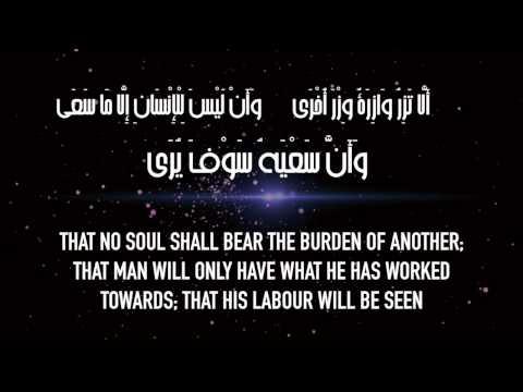 Surah An-najm Omar Hisham Al Arabi  سورة النجم عمر هشام العربي video