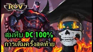 สุ่มหีบ DC 100% ฮีโร่ Batman ROV ! และการเติมครั้งสุดท้าย