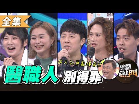 台綜-綜藝大熱門-20210223 生病救你的不只是醫生!醫院裡這些人不能得罪!?