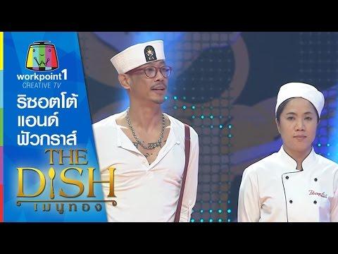 The Dish เมนูทอง_10 พ.ย. 57 (ริซอตโต�...