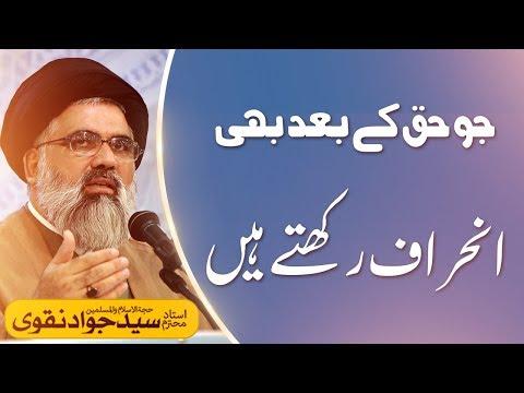 Jo Haq K Bd Bhi Munharif Hoty Hain || Ustad e Mohtaram Syed Jawad Naqvi