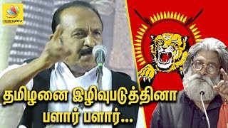 Vaiko about Veera Santhanam | Speech