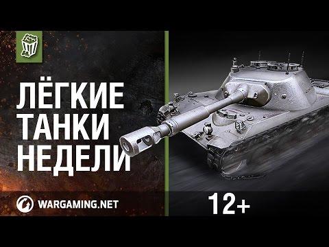 Лёгкие танки недели с Кириллом Орешкиным [World Of Tanks]