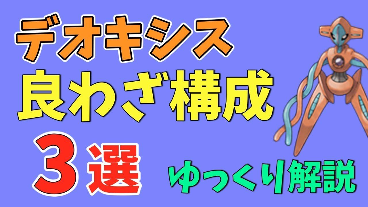 ポケモン ボーマンダ 技構成