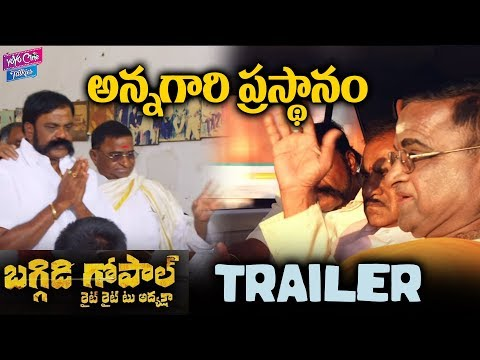 Baggidi Gopal Movie Trailer | Tollywood Movies 2018 | Latest Trailer Telugu | YOYO Cine Talkies