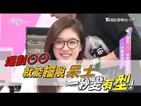 台綜-女人我最大-20170110 選對○○ 就能擺脫呆土一秒變有型!