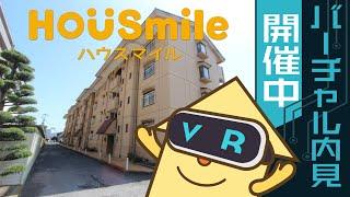 万代町 アパート 2LDKの動画説明