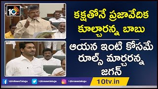 Chandrababu Naidu Speaks On Illegal Constructions | AP Assembly Budget Session  News