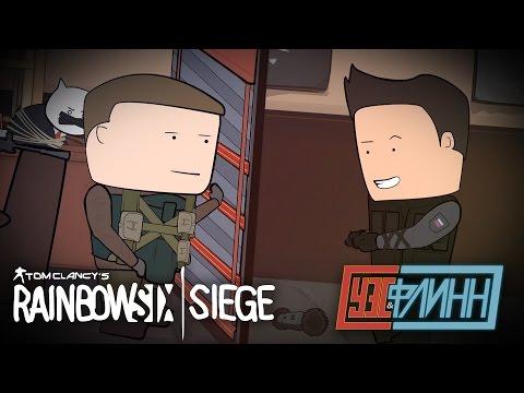 Уэс и Флинн Играют в Rainbow Six: Siege [s02e12]