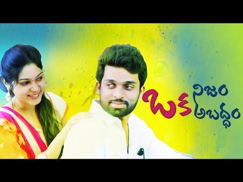 Oka Nijam Oka Abaddam    Latest Telugu Short Film 2015    Directed By Anupam