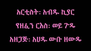 Abdu Kiar - Wey Gude ወይ ጉዴ (Amharic With Lyrics)