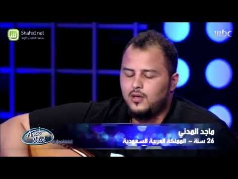 Arab Idol - ماجد المدني - تجارب الأداء