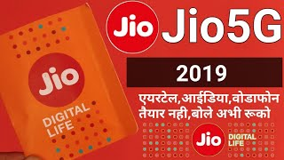 Jio 5G : Reliance Jio Wants 5G Spectrum Auction As Soon As Possible | New Video by Indian Jugad Tech