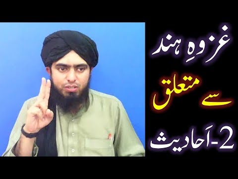 ghazwa tul hind Wordforpeacecom diary of a concerned pakistani religion has quite frequently been used as an excuse for military motives talking specifically about.