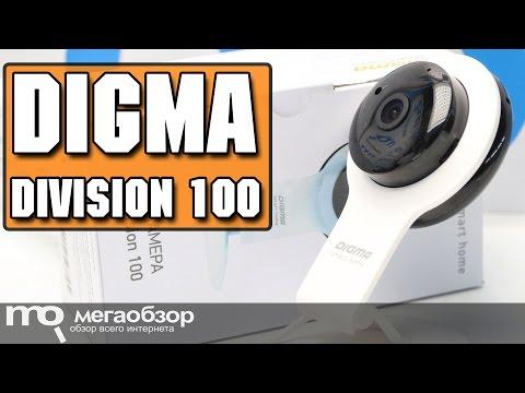 Digma DiVision 100 обзор ip-камеры