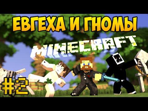 Евгеха и Гномы - Приключение в Minecraft с модами #2