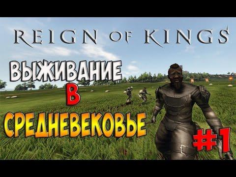 Reign Of Kings - Выживание в средневековье, #1