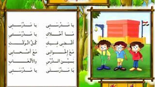 أناشيد أطفال: يــــا مــدرســـــتــي