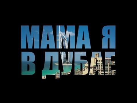 """Видеоролик """"Мама, я в Дубае"""" высмеивает россиян"""