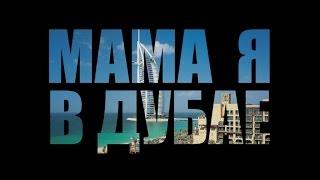 Клип Мот - Мама, пишущий эти строки во Дубае