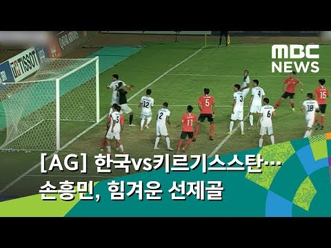 [AG] 한국vs키르기스스탄…해결사 손흥민, 힘겨운 선제골 (2018.08.20/뉴스데스크/MBC)